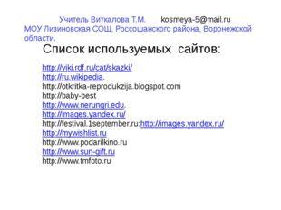 http://viki.rdf.ru/cat/skazki/ http://ru.wikipedia. http://otkritka-reprodukz