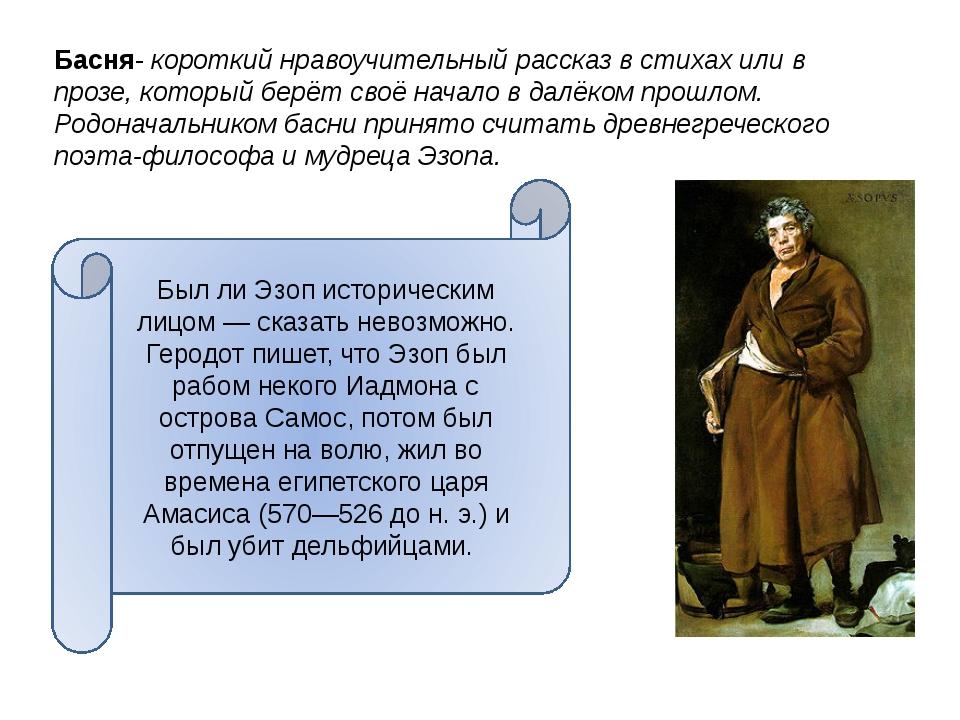 Басня- короткий нравоучительный рассказ в стихах или в прозе, который берёт с...