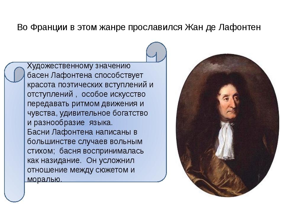 Во Франции в этом жанре прославился Жан де Лафонтен Художественному значению...