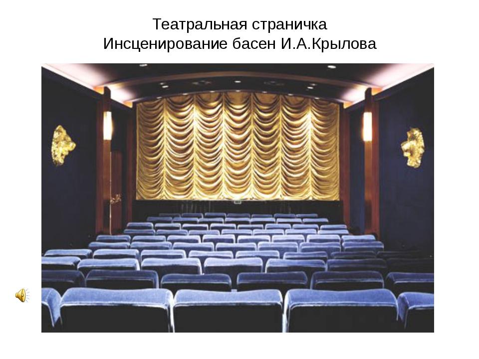 Театральная страничка Инсценирование басен И.А.Крылова