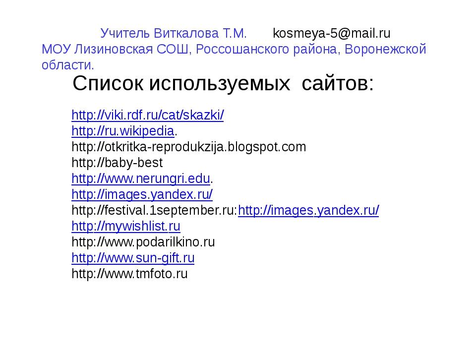 http://viki.rdf.ru/cat/skazki/ http://ru.wikipedia. http://otkritka-reprodukz...