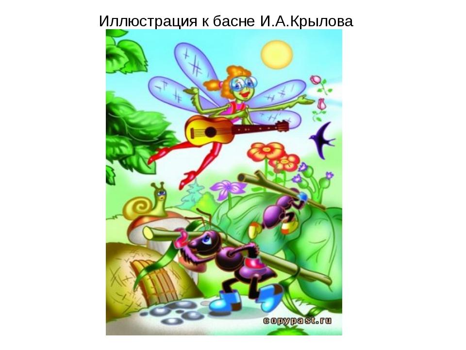 Иллюстрация к басне И.А.Крылова