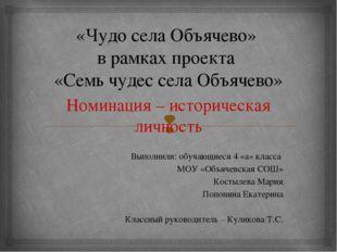 «Чудо села Объячево» в рамках проекта «Семь чудес села Объячево» Номинация –
