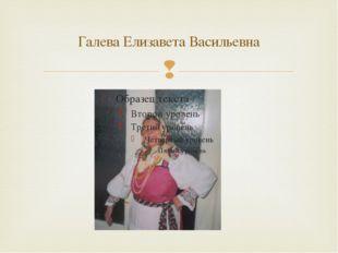 Галева Елизавета Васильевна 