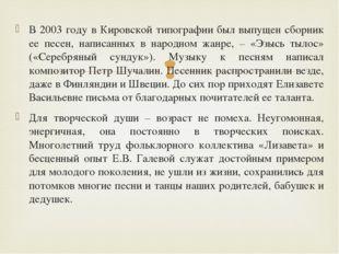 В 2003 году в Кировской типографии был выпущен сборник ее песен, написанных в