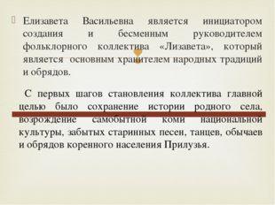 Елизавета Васильевна является инициатором создания и бесменным руководителем