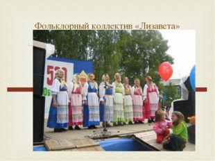 Фольклорный коллектив «Лизавета»  