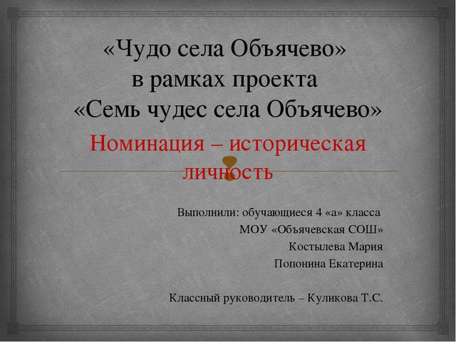 «Чудо села Объячево» в рамках проекта «Семь чудес села Объячево» Номинация –...