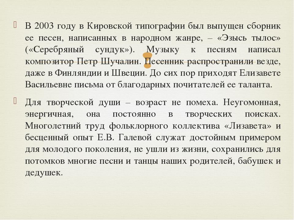 В 2003 году в Кировской типографии был выпущен сборник ее песен, написанных в...