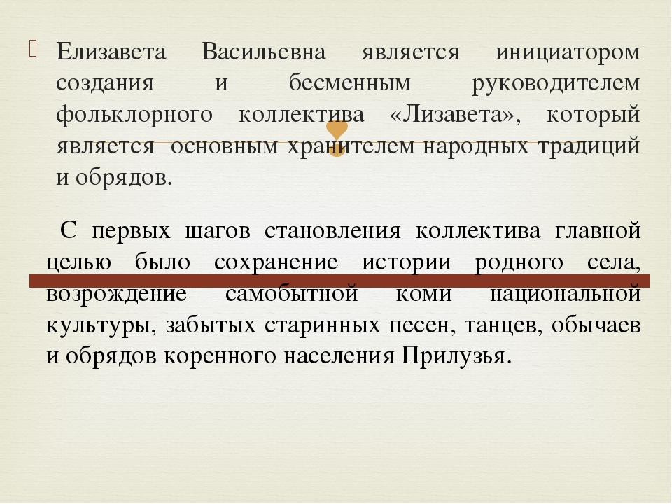 Елизавета Васильевна является инициатором создания и бесменным руководителем...