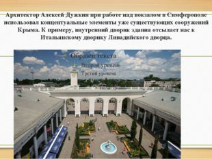 Архитектор Алексей Дужкин при работе над вокзалом в Симферополе использовал к