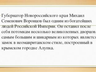 Губернатор Новороссийского края Михаил Семенович Воронцов был одним из богат