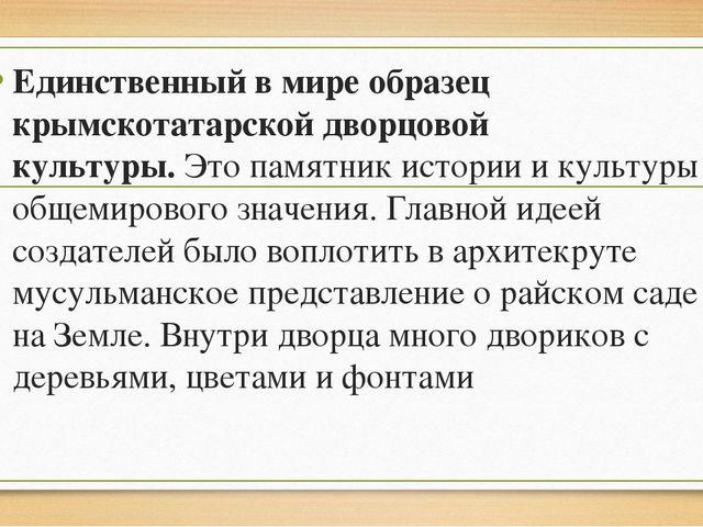 Единственный в мире образец крымскотатарской дворцовой культуры.Это памятни...