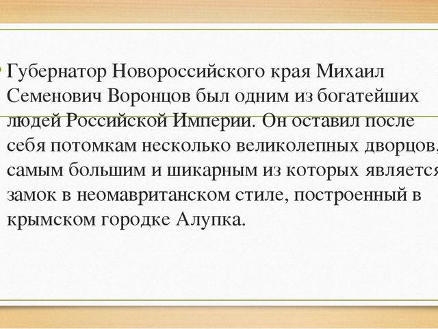 Губернатор Новороссийского края Михаил Семенович Воронцов был одним из богат...