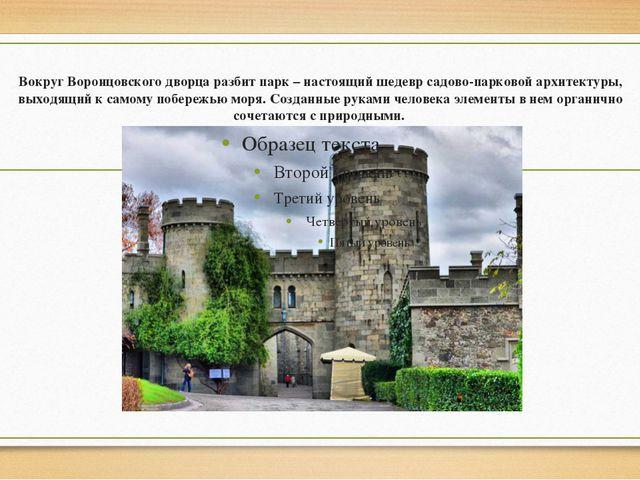 Вокруг Воронцовского дворца разбит парк – настоящий шедевр садово-парковой ар...