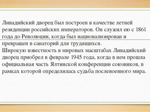 Ливадийский дворец был построен в качестве летней резиденции российских импе...