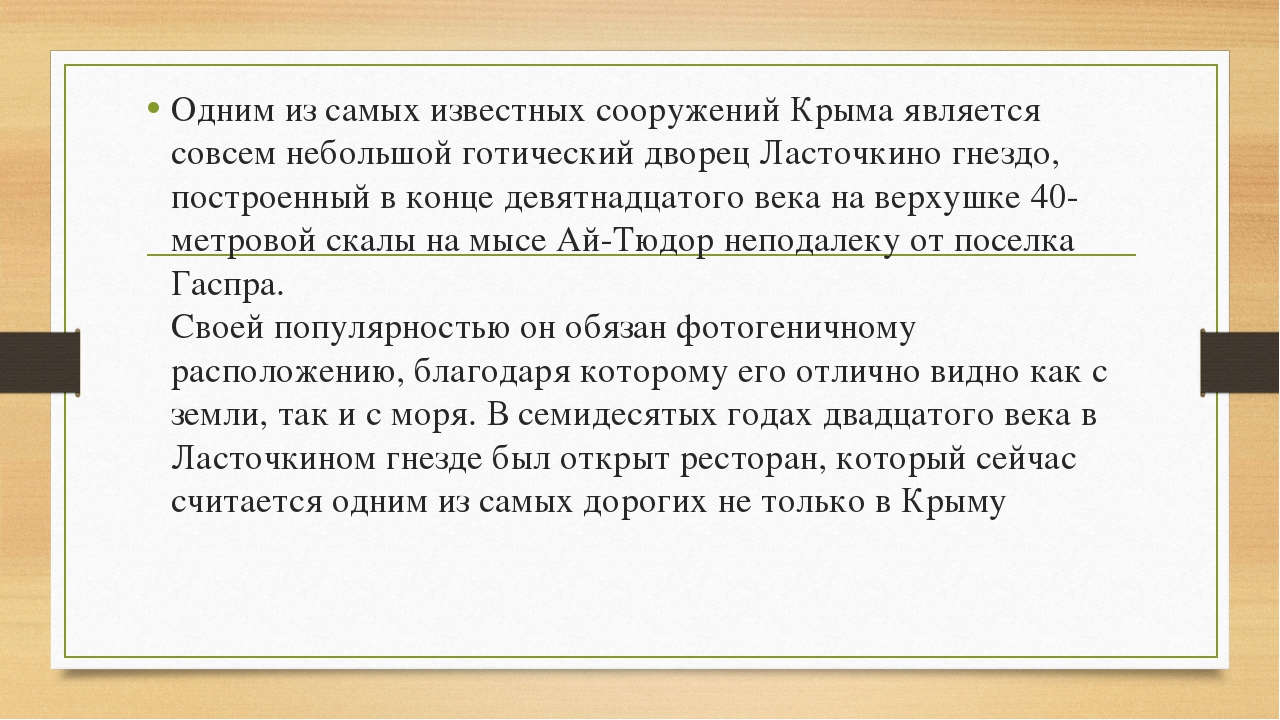 Одним из самых известных сооружений Крыма является совсем небольшой готическ...