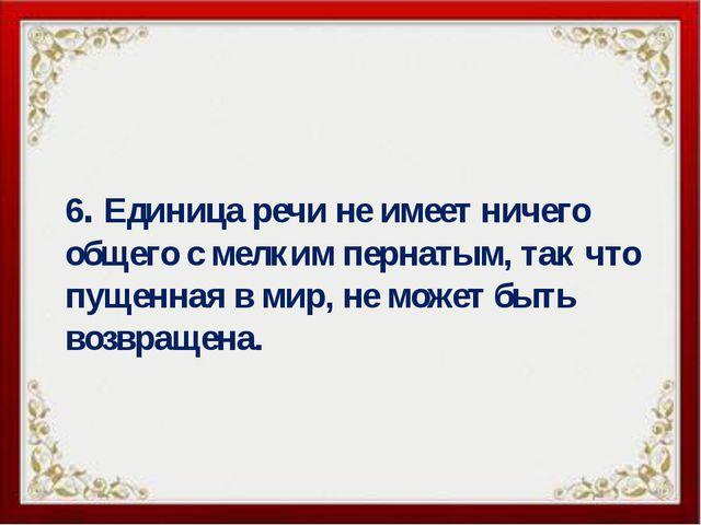 6. Единица речи не имеет ничего общего с мелким пернатым, так что пущенная в...