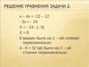 х – 4х = -12 – 12 - 3х = - 24 Х = - 24 : (- 3) Х = 8 8 машин было на 1 – ой