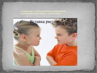 Сквернословие –это речь, наполненная неприличными выражениями, непристойными