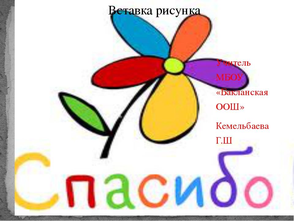 Учитель МБОУ «Бакланская ООШ» Кемельбаева Г.Ш