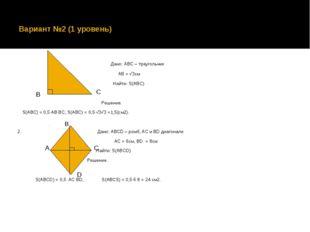 Вариант №2 (1 уровень) Дано: АВС – треугольник АВ = √3см Найти: S(ABC) Решени