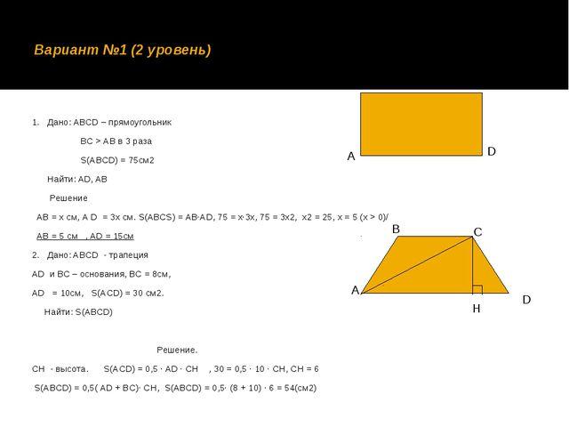 Вариант №1 (2 уровень) 1. Дано: АВСD – прямоугольник ВС > АВ в 3 раза S(ABCD)...
