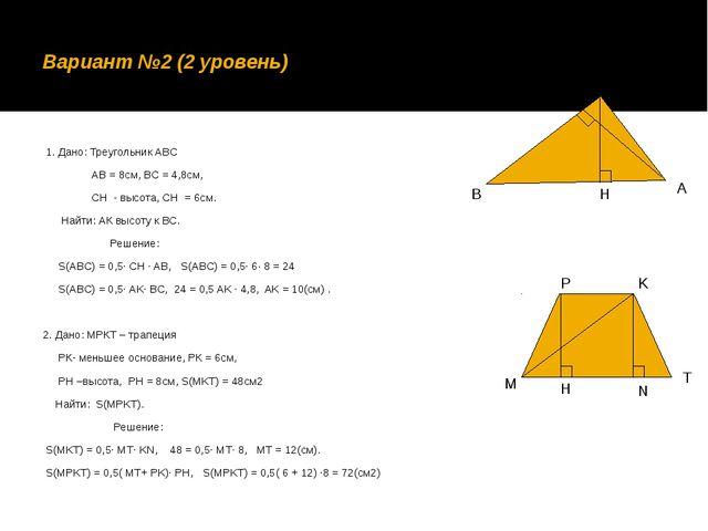 Вариант №2 (2 уровень) 1. Дано: Треугольник АВС АВ = 8см, ВС = 4,8см, СH - вы...