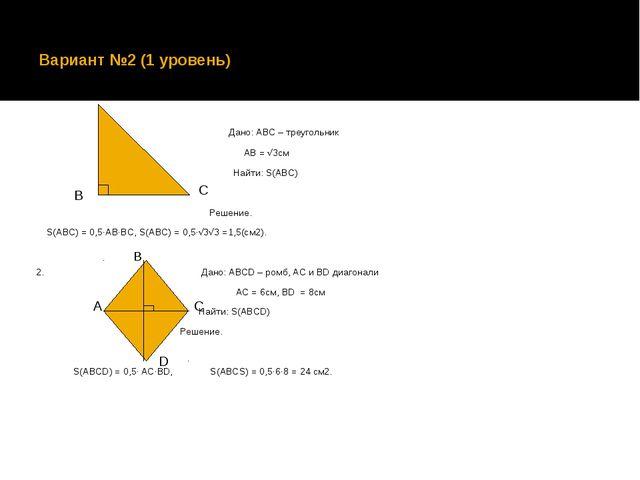 Вариант №2 (1 уровень) Дано: АВС – треугольник АВ = √3см Найти: S(ABC) Решени...