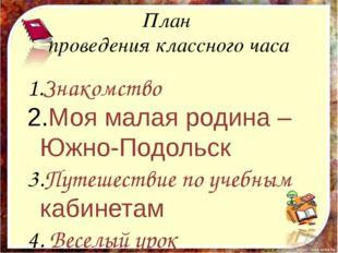 План проведения классного часа Знакомство Моя малая родина – Южно-Подольск Пу