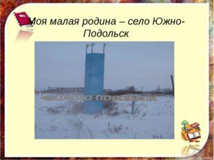 Моя малая родина – село Южно-Подольск флаг