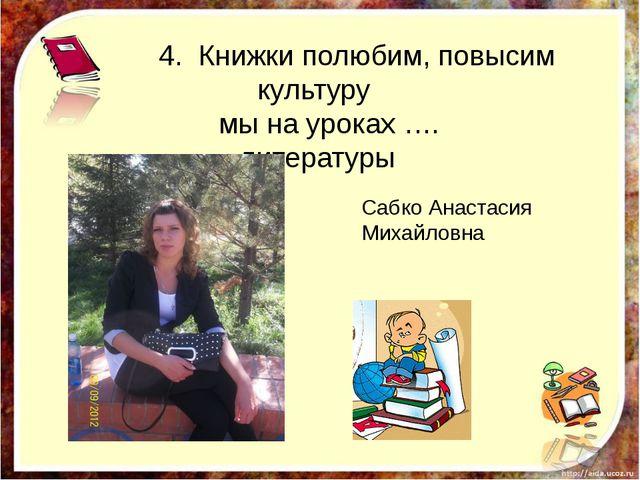 4. Книжки полюбим, повысим культуру мы на уроках …. литературы http://aida.u...