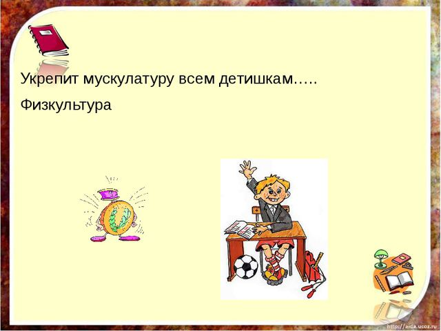 http://aida.ucoz.ru Укрепит мускулатуру всем детишкам….. Физкультура