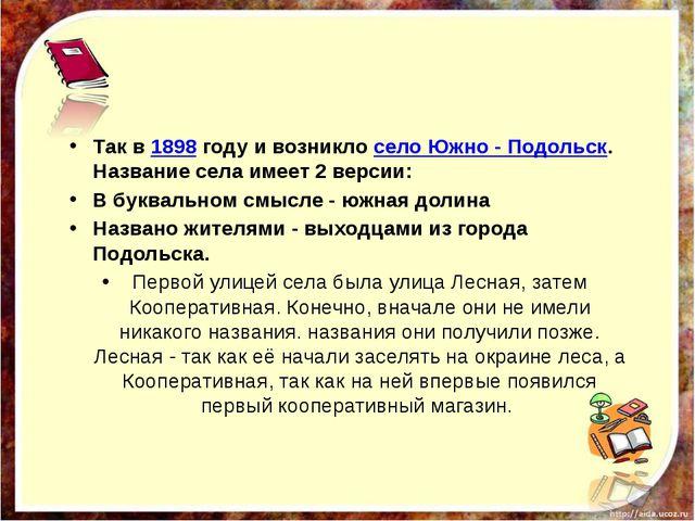 Так в1898году и возниклосело Южно - Подольск. Название села имеет 2 верси...