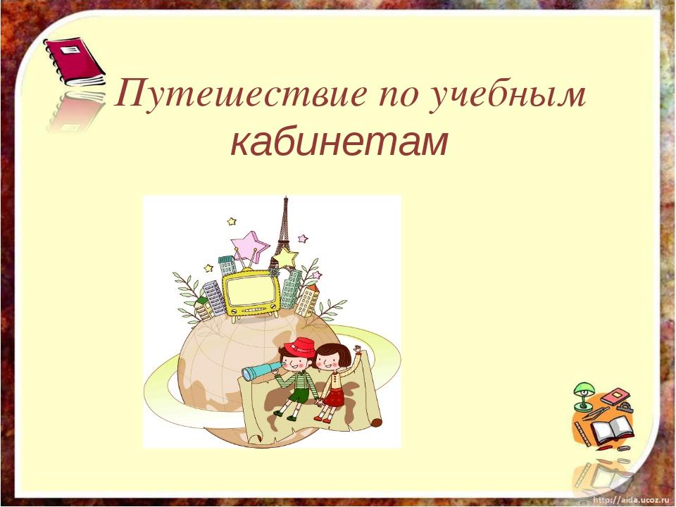 Путешествие по учебным кабинетам http://aida.ucoz.ru