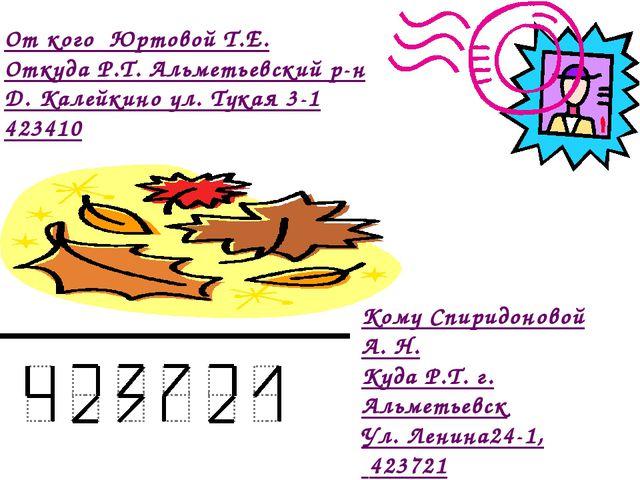 От кого Юртовой Т.Е. Откуда Р.Т. Альметьевский р-н Д. Калейкино ул. Тукая 3-1...