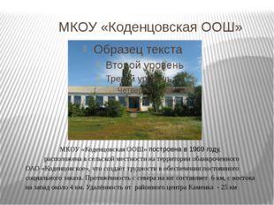 МКОУ «Коденцовская ООШ» МКОУ «Коденцовская ООШ» построена в 1969 году, распо
