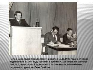 Попов Владислав Серафимович родился 18.11.1926 года в слободе Коденцовой. В 1