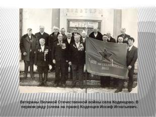 Ветераны Великой Отечественной войны села Коденцово. В первом ряду (слева на
