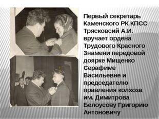 Первый секретарь Каменского РК КПСС Трясковсий А.И. вручает ордена Трудового