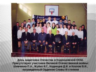 День защитника Отечества в Коденцовской ООШ. Присутствуют участники Великой О