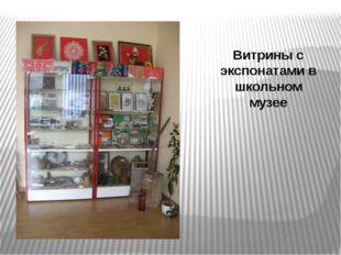 Витрины с экспонатами в школьном музее