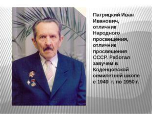 Патрицкий Иван Иванович, отличник Народного просвещения, отличник просвещения