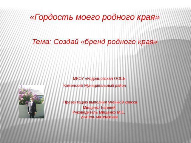 МКОУ «Коденцовская ООШ» Каменский Муниципальный район Презентацию выполнил у...