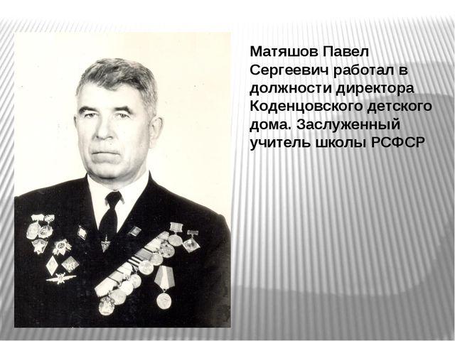 Матяшов Павел Сергеевич работал в должности директора Коденцовского детского...