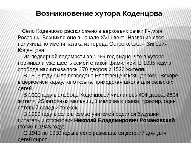 Возникновение хутора Коденцова Село Коденцово расположено в верховьях речки Г...