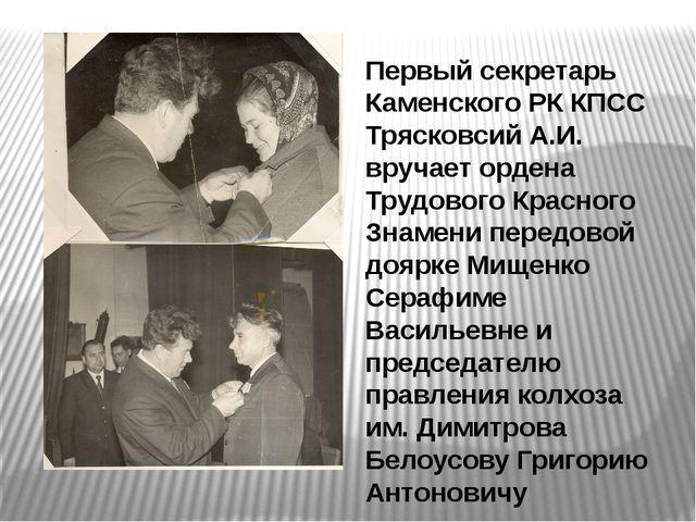 Первый секретарь Каменского РК КПСС Трясковсий А.И. вручает ордена Трудового...