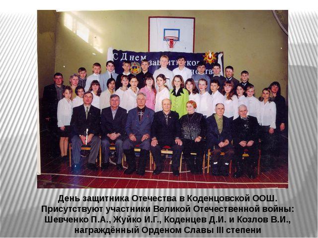 День защитника Отечества в Коденцовской ООШ. Присутствуют участники Великой О...