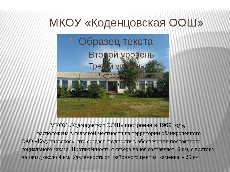 МКОУ «Коденцовская ООШ» МКОУ «Коденцовская ООШ» построена в 1969 году, распо...
