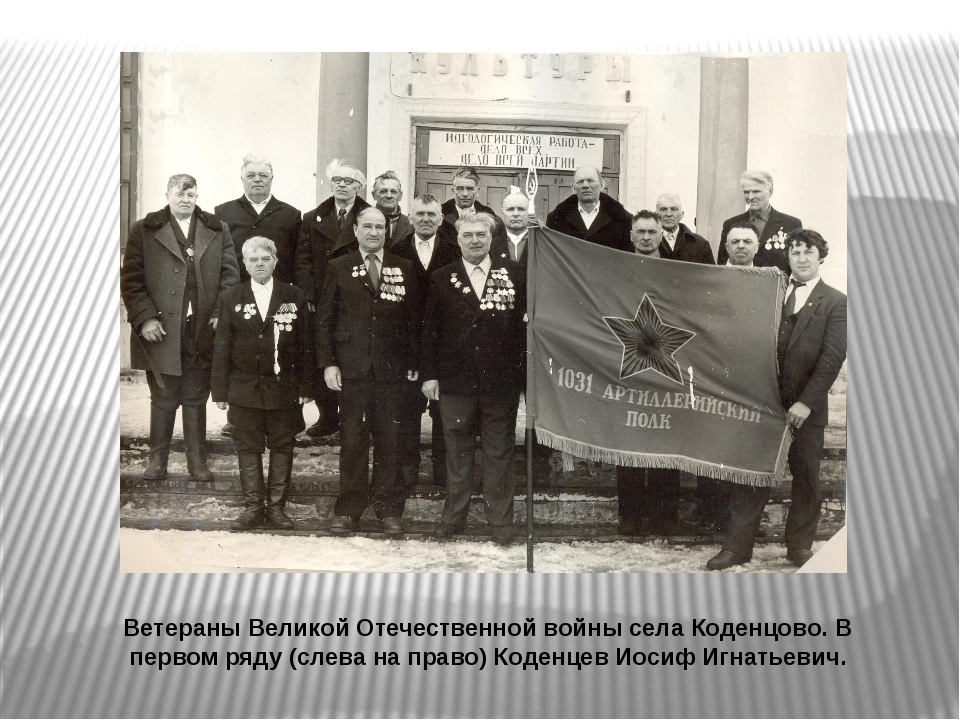 Ветераны Великой Отечественной войны села Коденцово. В первом ряду (слева на...